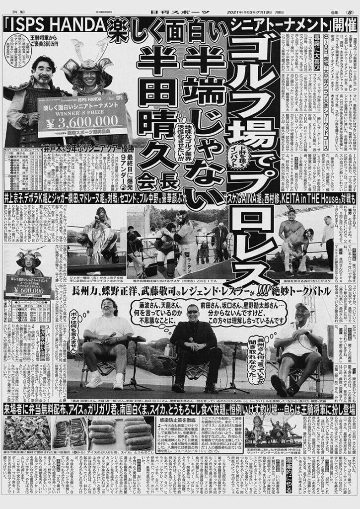 210719「ISPS-HANDA-楽しく面白いシニアトーナメント」記事_日刊スポーツ
