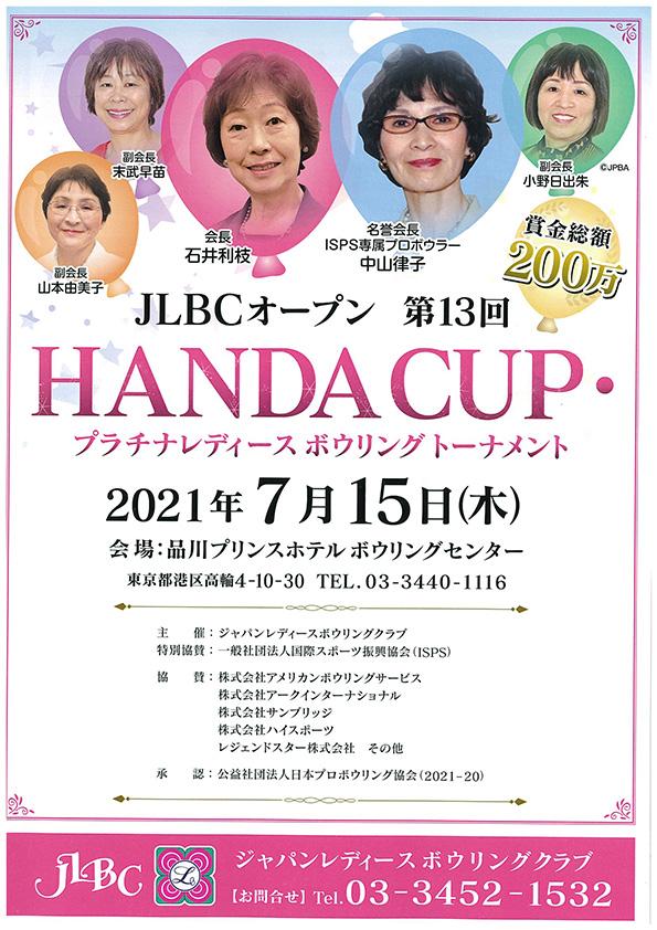 第13回 HANDA CUP・プラチナレディースボウリングトーナメント